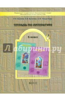 Тетрадь по литературе. 5 класс: К учебнику Шаг за горизонт ФГОС - Бунеев, Бунеева, Чиндилова