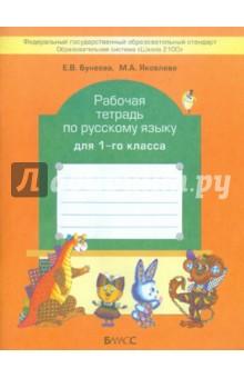 Рабочая тетрадь по русскому языку для 1 класса - Бунеева, Яковлева