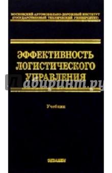 Эффективность логистического управления: Учебник для вузов