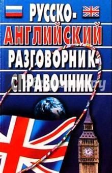 Русско-английский разговорник-справочник - Кудрявцев, Гилевич