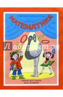 Математика: Учебник для 1-го класса: В 4 частях - Ирэн Аргинская