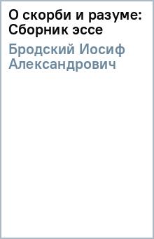 О скорби и разуме: Сборник эссе - Иосиф Бродский