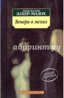 Венера в мехах: Роман - Леопольд Захер-Мазох
