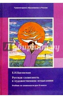 Русская словесность в художественном осмыслении. Учебник для 8 класса средней школы