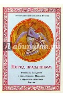 Перед праздником: Рассказы для детей о православном Предании и народном календаре России - Елена Дьякова