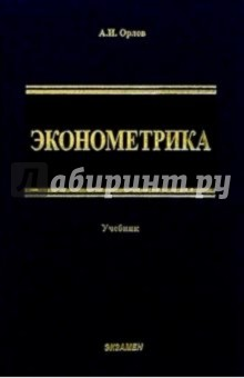 Эконометрика: Учебник для вузов - Александр Орлов