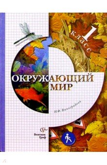 Учебник окружающий мир 1 класс виноградова 1 часть
