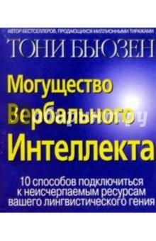 Могущество Вербального Интеллекта - Тони Бьюзен