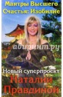 А/к. Мантры Высшего Счастья: Изобилие - Наталия Правдина
