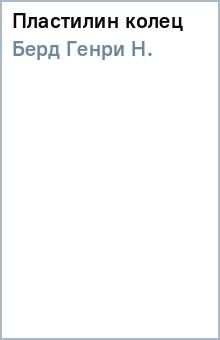 Пластилин колец - Генри Берд