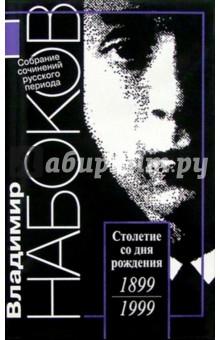 Русский период. Собрание сочинений в 5-ти томах. Том 3 - Владимир Набоков
