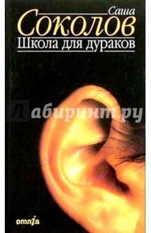 Школа для дураков: Роман - Саша Соколов