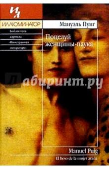Поцелуй женщины-паука: Роман - Мануэль Пуиг