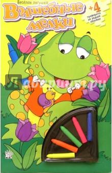 Волшебные мелки/Веселая лягушка