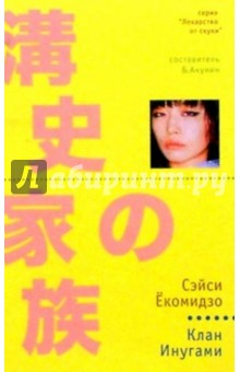 Клан Инугами: Роман - Сэйси Екомидзо