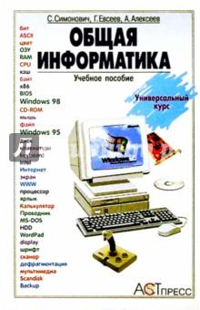Общая информатика: Учебное пособие для средней школы - Сергей Симонович