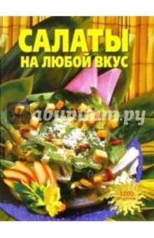 Салаты на любой вкус - Т.А. Руденко