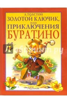 Алексей Толстой - Золотой ключик или Приключения Буратино обложка