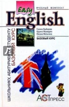 Решебник по английскому языку выборова базовый курс