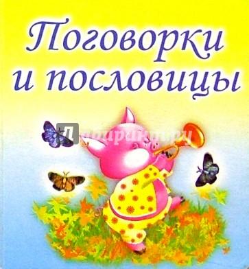 Поговорки и пословицы - книги для детей издательства Лада/Москва