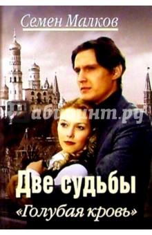 Две судьбы: Голубая кровь: Роман - Семен Малков
