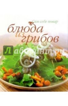 Блюда из грибов (пружина)