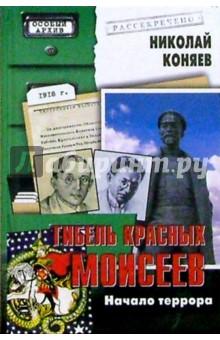 Гибель красных Моисеев: Начало террора. 1918 год - Николай Коняев