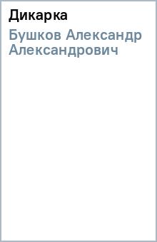 Дикарка - Александр Бушков
