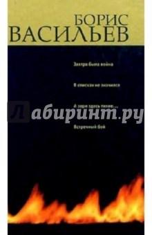 Завтра была война: Книга первая - Борис Васильев изображение обложки