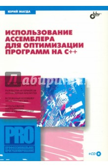Использование ассемблера для оптимизации С++ (+CD) - Юрий Магда