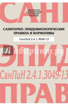 Санитарно-эпидемиологические правила и нормативы. СанПиН 2.4.1.3049-13