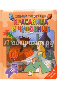 Красавица и чудовище/Сказки-мозаики
