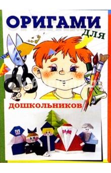 Оригами для дошкольников: Методическое пособие для воспитателей ДОУ - Светлана Соколова