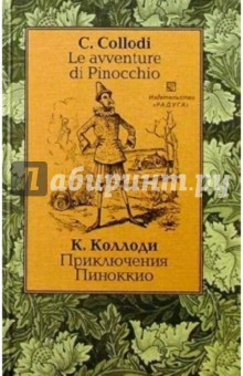 Приключения Пиноккио (Le avventure di Pinocchio). - На итальянском и русском языке - Карло Коллоди