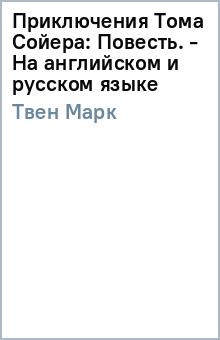 Сойера книга приключения тома сойера