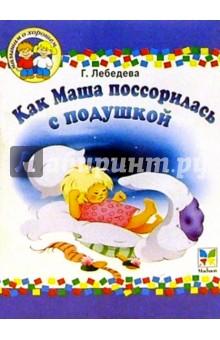 Как Маша поссорилась с подушкой: Рассказы - Галина Лебедева