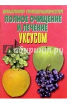 Полное очищение и лечение поваренной солью и уксусом - Владимир Преображенский