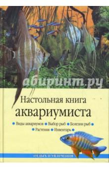 Настольная книга аквариумиста - Николай Непомнящий