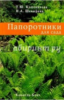 Папоротники для сада - Татьяна Коновалова