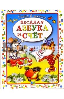 Веселая азбука и счет - Владимир Степанов