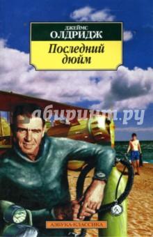 Последний дюйм: Повесть, роман - Джеймс Олдридж