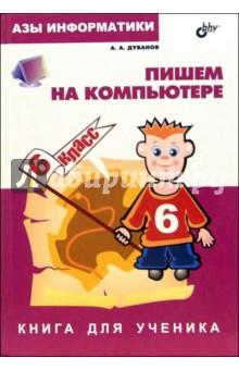 Азы информатики. Пишем на компьютере. Книга для ученика. 6 класс - Александр Дуванов
