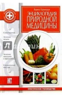 Энциклопедия природной медицины - Ядвина Гурницкая