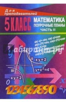 Уроки математики в 5 классе. Поурочные планы. Часть II - М.В. Ларина