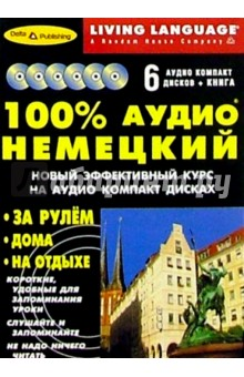100% Аудио. Немецкий язык + 6 CD (базовый)