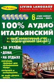 100% Аудио. Итальянский язык (базовый) (6CD+книга)