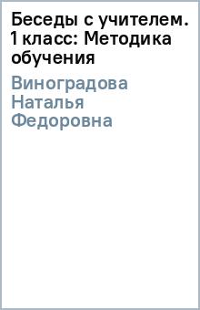 Беседы с учителем. 1 класс: Методика обучения - Наталья Виноградова