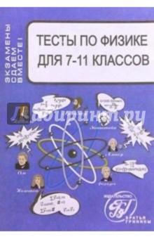 Тесты по физике для 7-11 классов - Владимир Шевцов