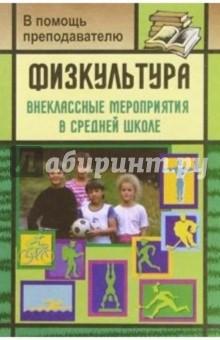 Внеклассные мероприятия по физкультуре в средней школе - Михаил Видякин
