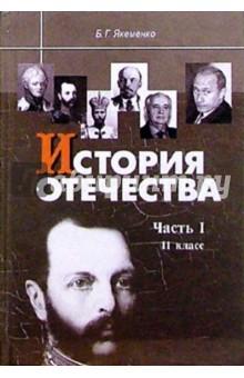 История Отечества: Часть I: 1880-1939 годы: Учебник для 11 класса. - Борис Якеменко